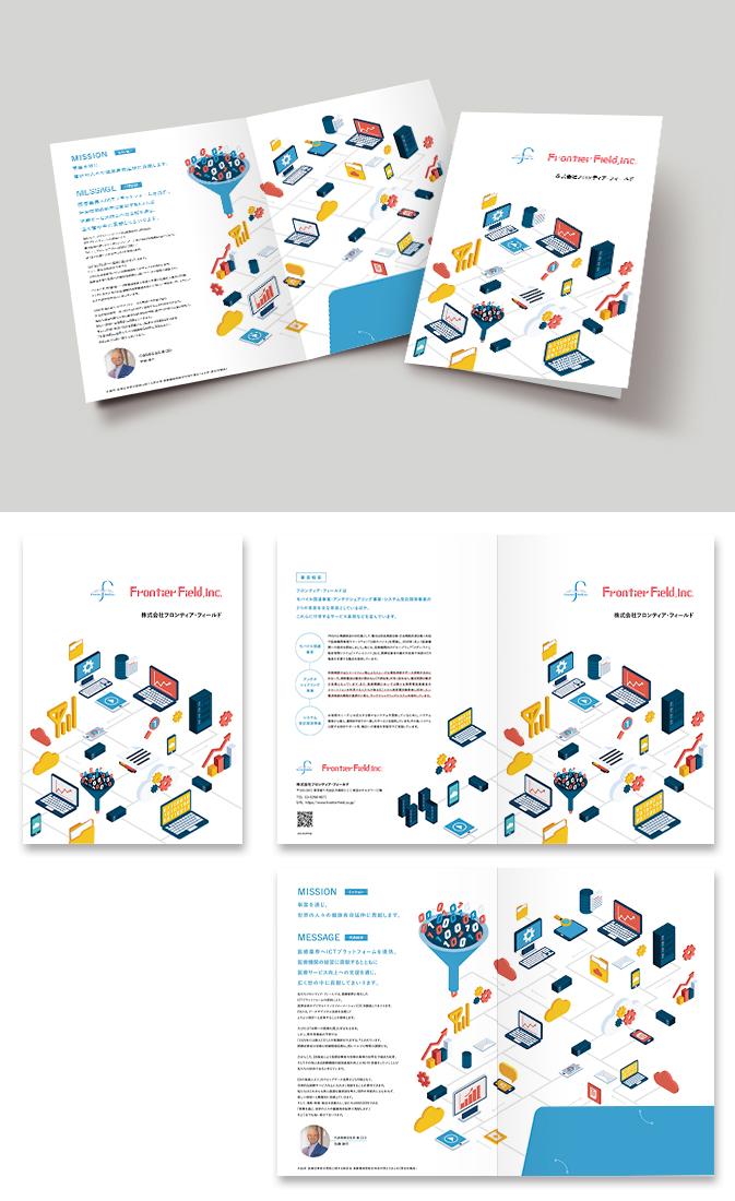 株式会社フロンティア・フィールドパンフレットデザイン
