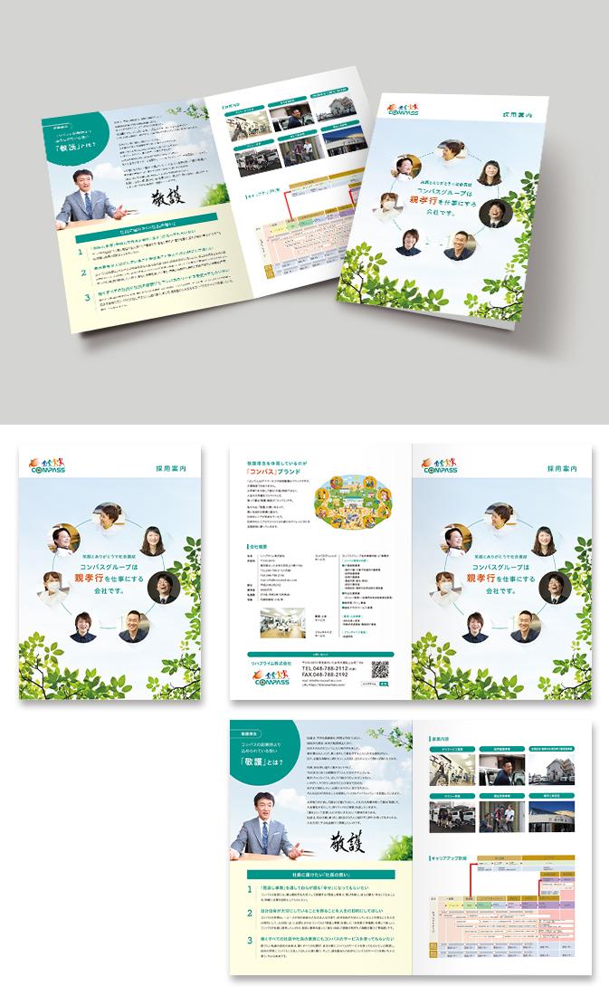 リハプライム株式会社パンフレットデザイン