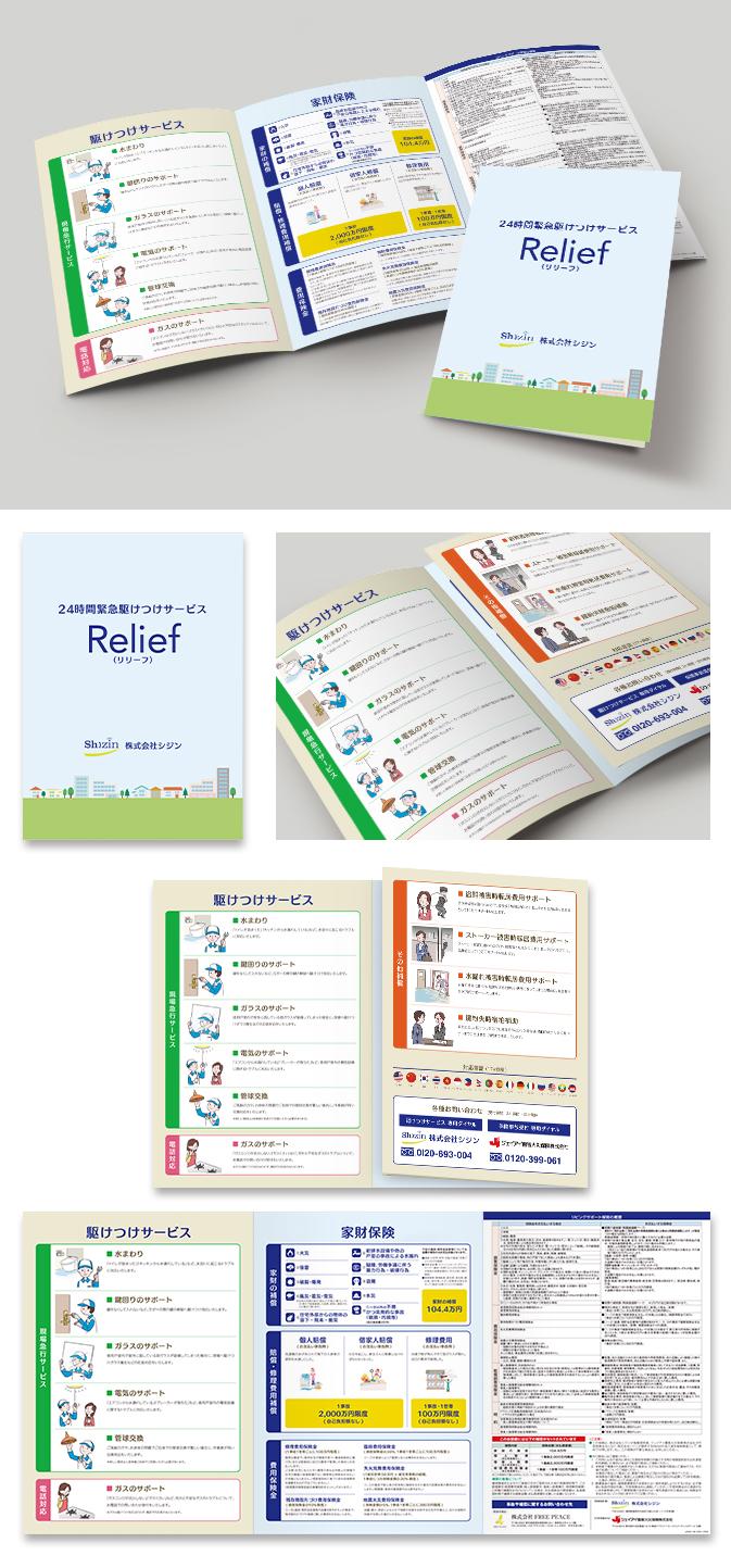 株式会社シジンパンフレットデザイン