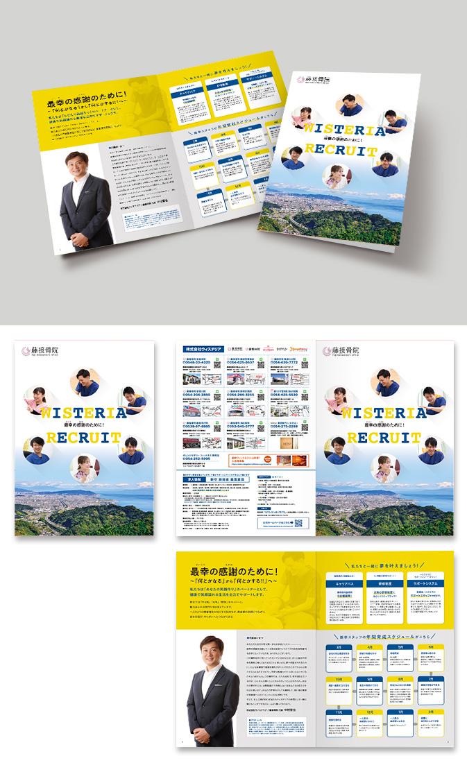 株式会社ウィステリアパンフレットデザイン