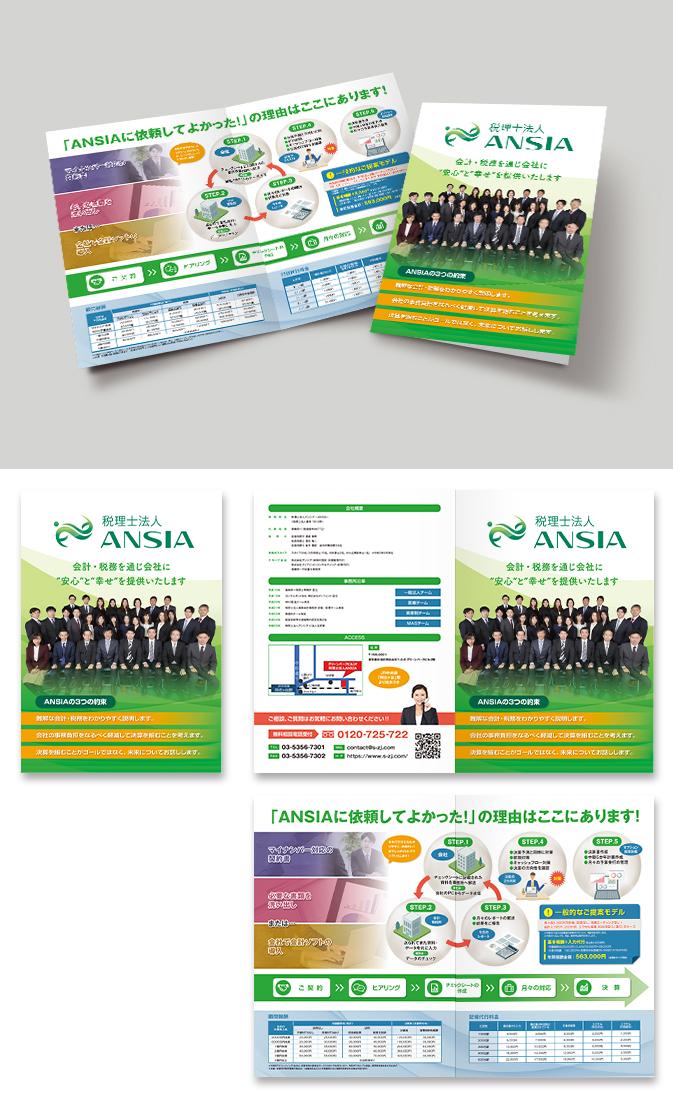 税理士法人ANSIA会社案内デザイン
