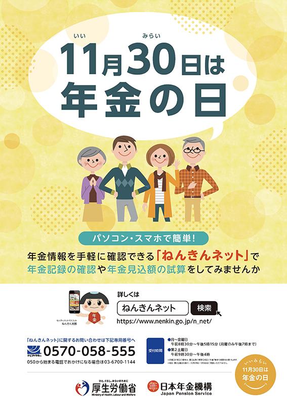 厚生労働省年金局事業企画課ポスターデザイン