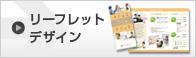 リーフレットデザイン