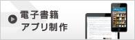 電子書籍・アプリ制作