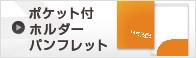 ポケット付ホルダー・パンフレット