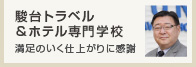 駿台トラベル&ホテル専門学校様