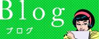 パンフレット制作.jpのブログ