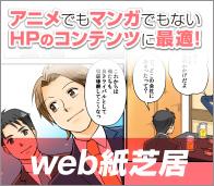 Web紙芝居